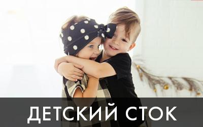 Детский сток оптом